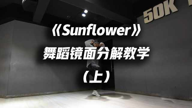 《Sunflower》舞蹈教学(上)