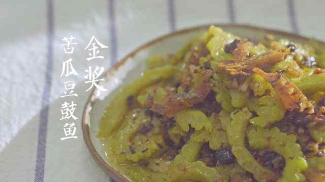 苦瓜豆豉鲮鱼,最下饭的食物三角恋