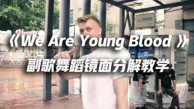 《We Are Young Blood》分解教学