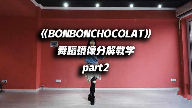 《BONBONCHOCOLAT》舞蹈教学part2