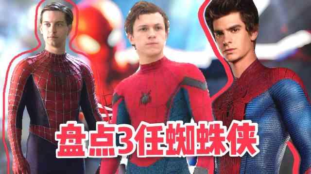 三代蜘蛛俠對比,到底哪一代更強?
