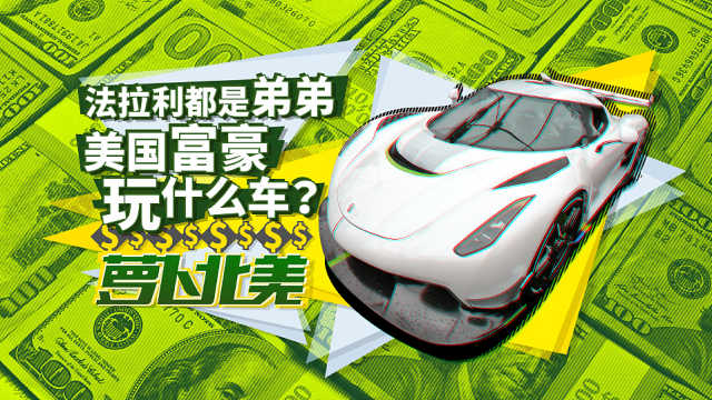 法拉利都是弟弟,美國富豪玩什么車