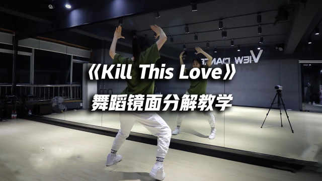 remix《Kill This Love》舞蹈教学