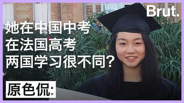 中国中考法国高考:两国很不同?