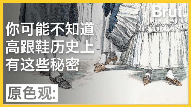 你可能不知道的高跟鞋演变史