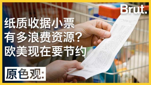 纸质小票有多浪费?欧美现在要节约