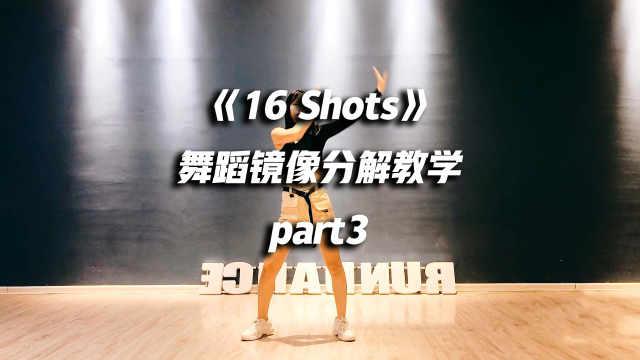 《16 Shots》舞蹈镜像分解教学p3