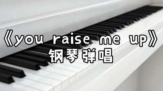 《you raise me up》钢琴弹唱