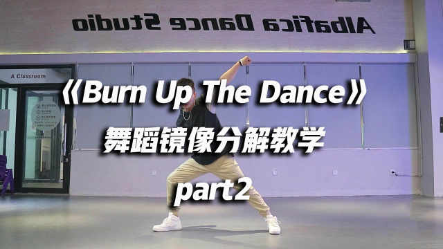《Burn Up The Dance》舞蹈教学 p2