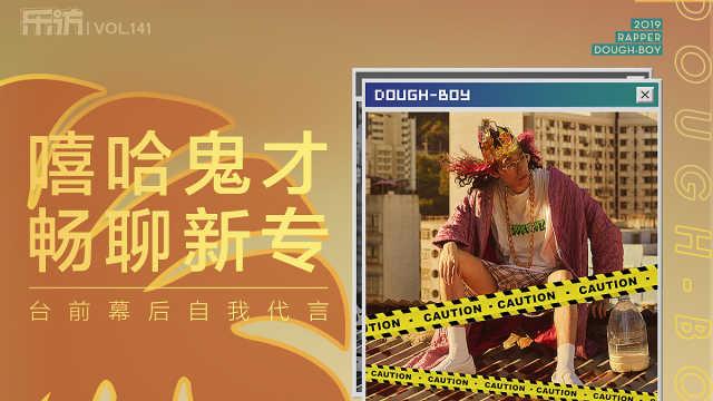 Dough-Boy:音乐鬼才自我代言
