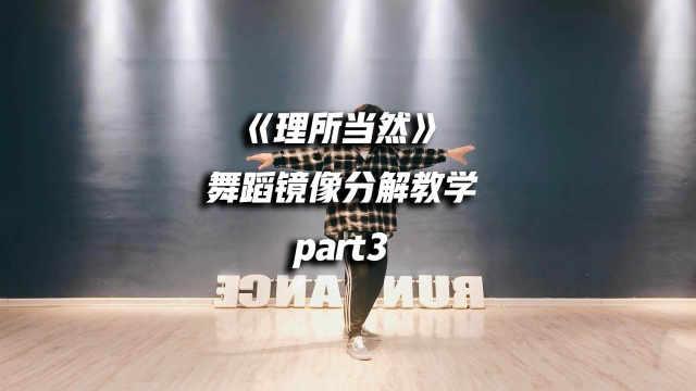 《理所当然》舞蹈镜像分解教学p3