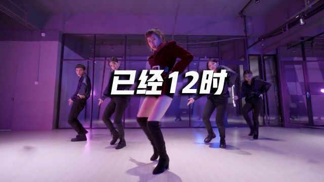 DT DANCE翻跳金请夏《已经12时》
