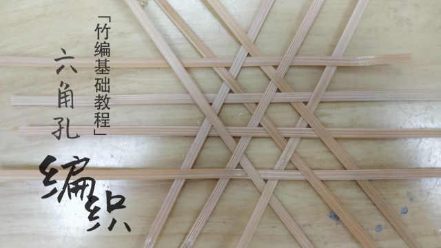 竹编基础之六角孔编织法