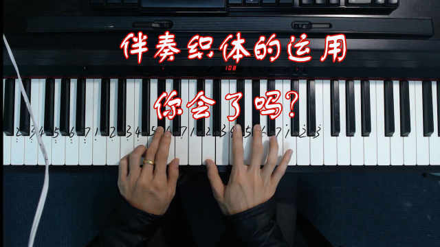 钢琴弹唱——伴奏织体的多种运用