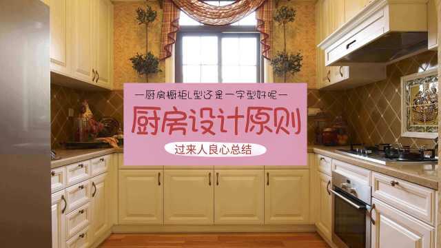 过来人总结:厨房设计原则有哪些?