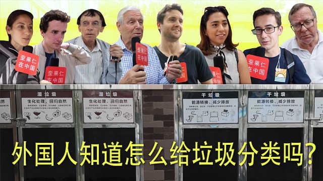考考外國人:在中國怎么丟垃圾?