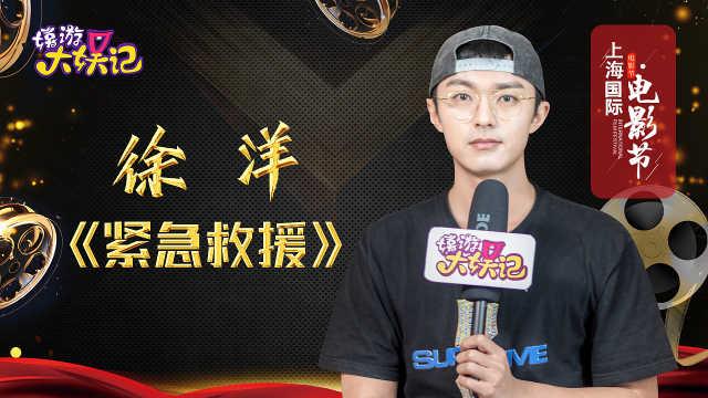 徐洋:和林超贤导演合作是意外收获