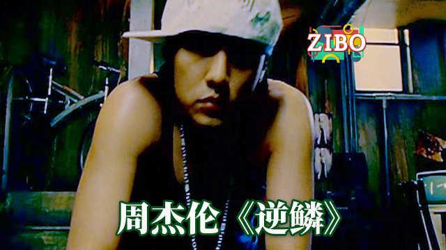 周杰伦《逆鳞》   ZIBO