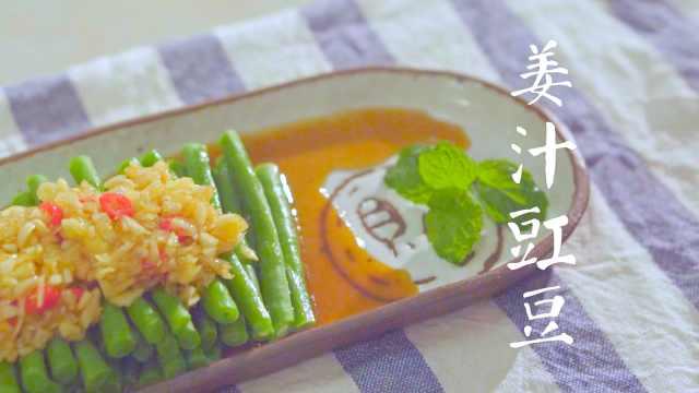 豇豆与姜蒜汁搭配,人间美味!