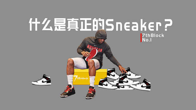 【7thBlock】什么是 Sneaker?