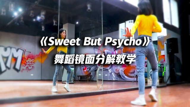 《Sweet But Psycho》舞蹈分解教学