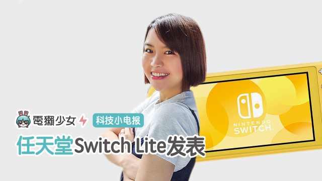 科技小电报:Switch Lite 发表
