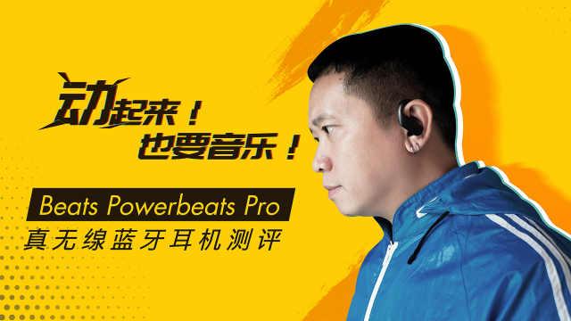 Beats Powerbeats Pro 测评
