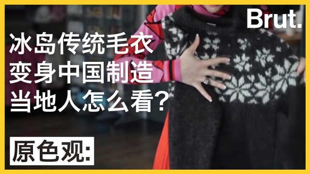 传统毛衣变中国制造:冰岛人怎么看