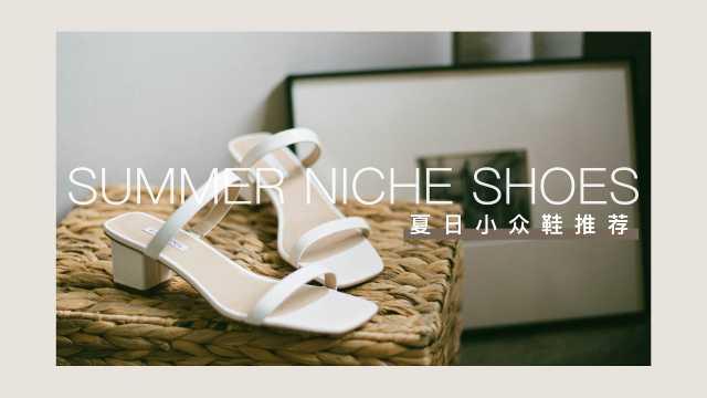 7款小众鞋推荐