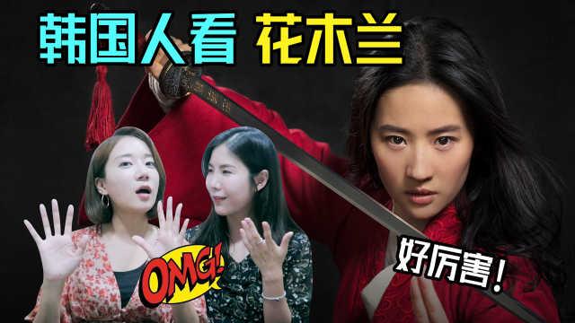 韩国人看花木兰的反应?