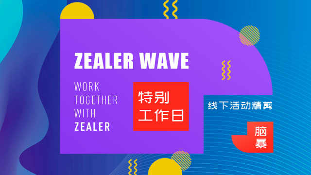 ZEALER WAVE特别工作日活动回顾