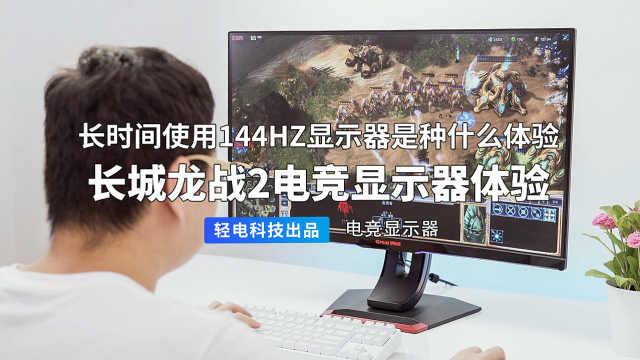 144HZ显示器:长城龙战2电竞显示器