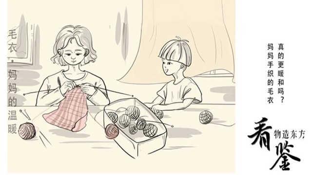 为什么妈妈织的毛衣要比买的温暖?