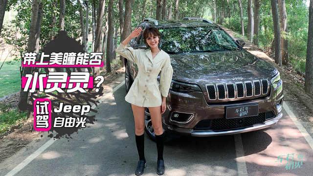 带上美瞳能否水灵灵试驾Jeep自由光