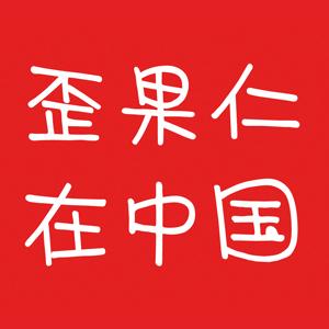 歪果仁在中国