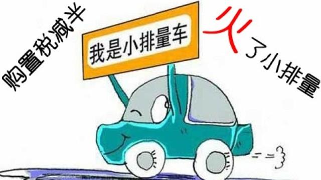 高能预警  小车购置税优惠将到期