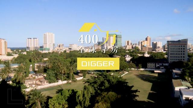 四百万寻房|非洲小高层可买几套?