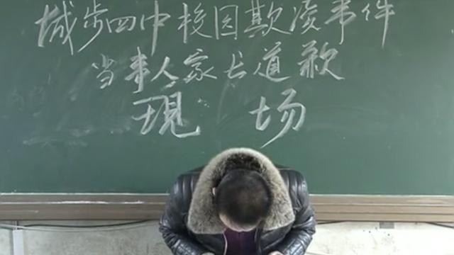 城步四中校园暴力:施暴者家长道歉