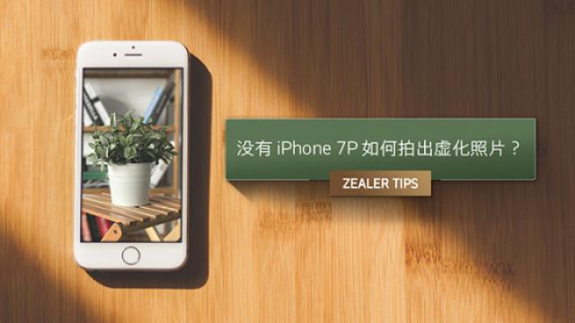 没有 iPhone7P 如何拍出虚化照片?