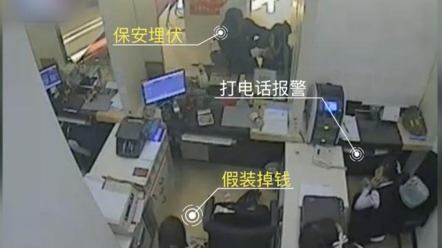 逐幀解析:大連銀行如何四招擒劫匪