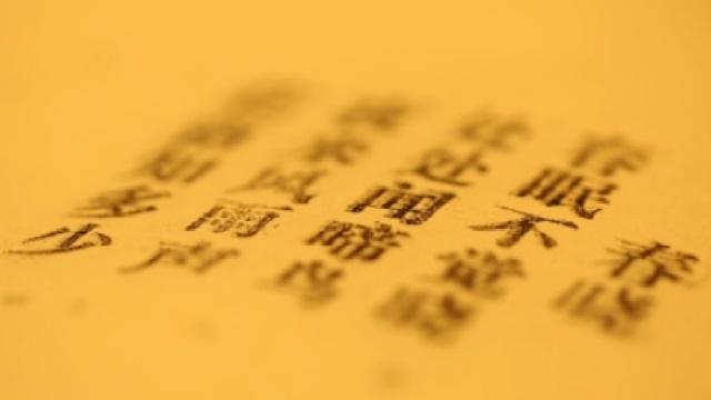 坚守!中国最后一家活字印刷博物馆