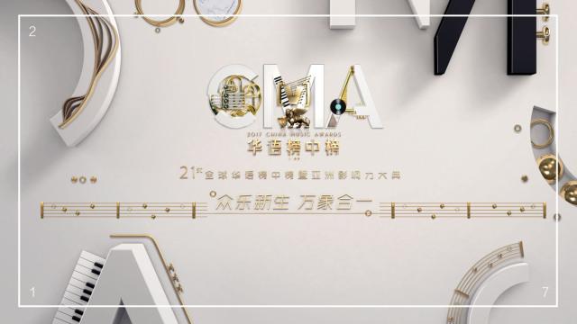 直播:华语榜中榜颁奖典礼!花落谁家