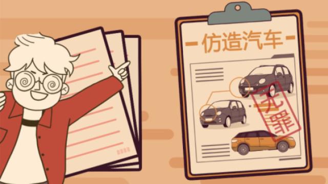 为什么中国车企喜欢山寨外国爆款车