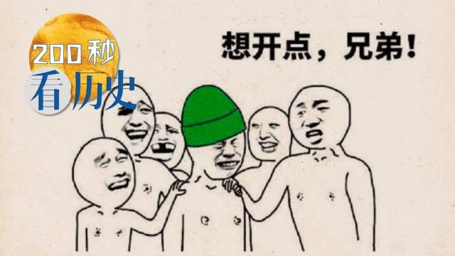 关于绿帽子的由来,其实很有文化