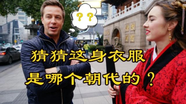 歪果仁猜中国传统服饰的朝代!