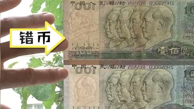 2张错版人民币,价值百万?
