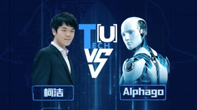 柯潔敗于AlphaGo,人機大戰有懸念?