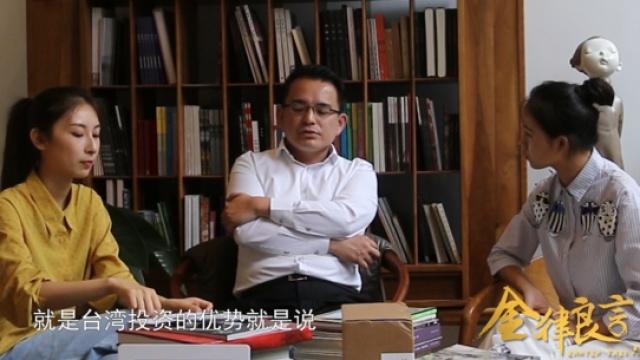 台湾的投资渠道有什么优势吗