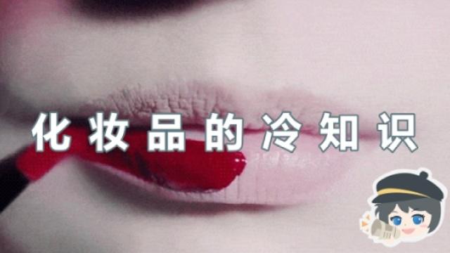 化妆品冷知识:女人一生吃6斤唇膏