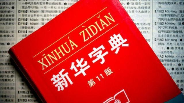 新华字典APP上线 每天免费查2字